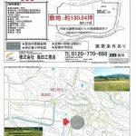 「建築条件付き 売土地」明日香村大字阿部山