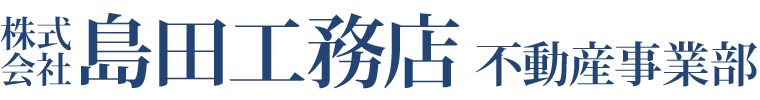 島田工務店 不動産事業部