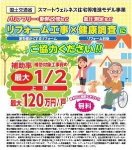 奈良県 補助金1