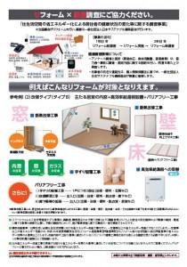 奈良県 補助金2