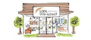 LIXIL 店舗イメージ