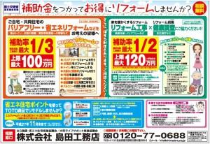 奈良リビング 広告