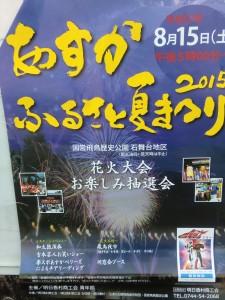 ふるさと夏祭り2015 (3)
