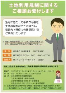 奈良地域政策課2015