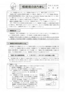 相続税のあらまし (2)