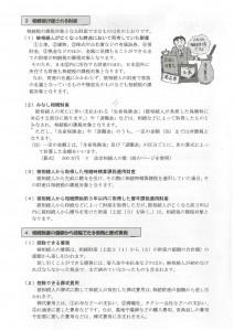 相続税のあらまし (3)