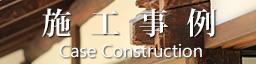 case_construction_wood