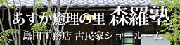 shinrajyuku